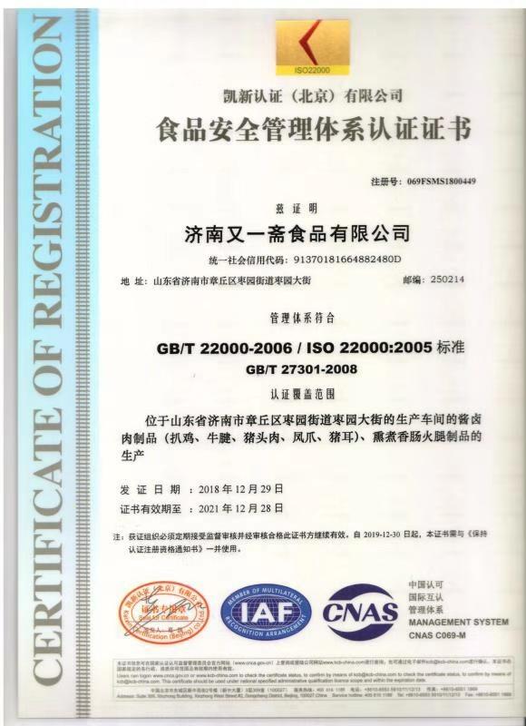 食品安全管理體系認證證書